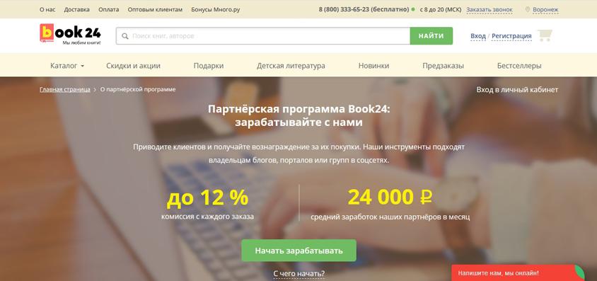 2a7ff9aef967 Book24.ru - описание партнерской программы, отзывы